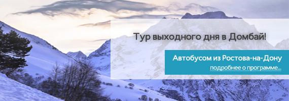 Автобусный тур в грузии 2019