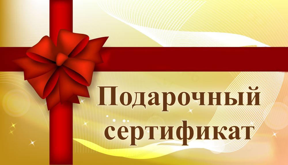 Моя мадонна : можно ли вернуть деньги за подарочный сертификат? : статьи.