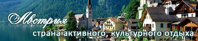 Австрия страна активного, культурного и экологического туризма